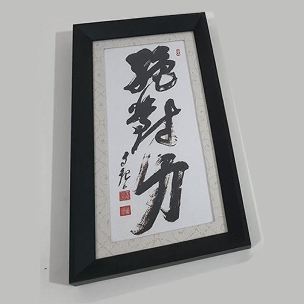 caligrafia paspatur borda moldura 1 Caligrafia Força Absoluta com Moldura Personalizada